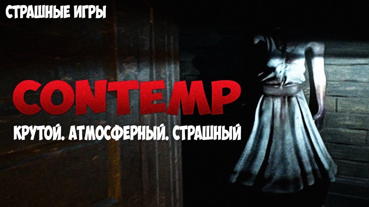 Играть страшные игры русском языке