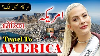 Travel To America   USA   Full History And Documentary About America In Urdu & Hindi امریکہ کی سیر 