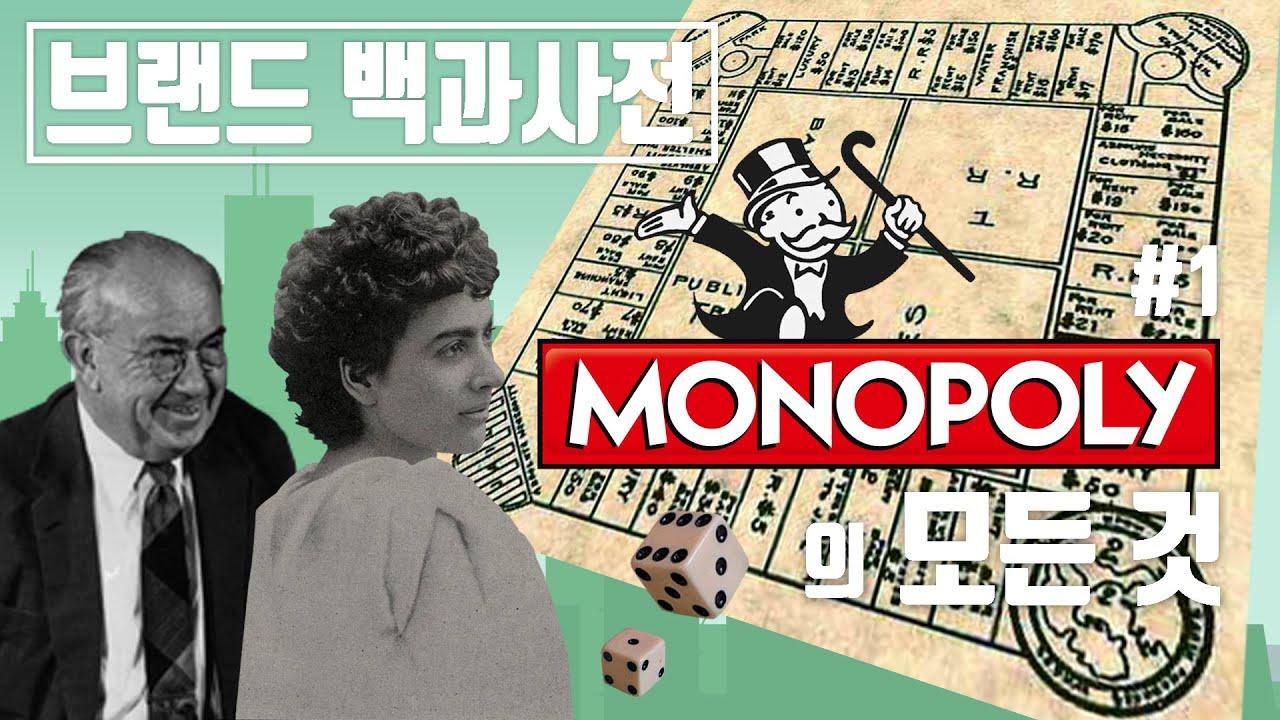 토지공개념 계획을 위해 만들어진 게임! 당신이 몰랐던 모노폴리(Monopoly)의 역사  1편 [브랜드 스토리]