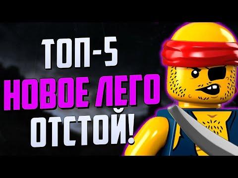 ТОП-5 Почему старые Наборы Лего лучше Новых