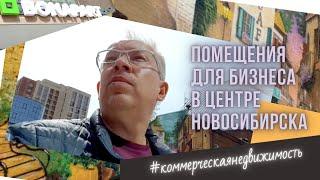 Продажа нежилых помещений в апарт отеле под бизнес в центре Новосибирска Инвестиции в недвижимость