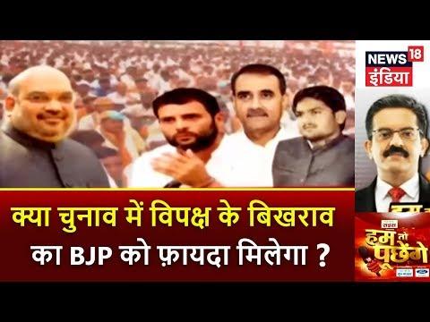 HTP | Congress और Patidar के बीच घमासान | हाथ का साथ बना सिरदर्द? | News18 India