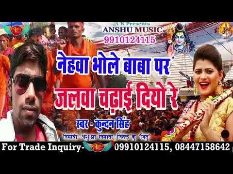 #Top Bolbam Song -# नेहवा भोले बाबा पर जलवा चढ़ाई दियो रे -# Kundan Singh # Nehva Bhole Baba Par Jalw