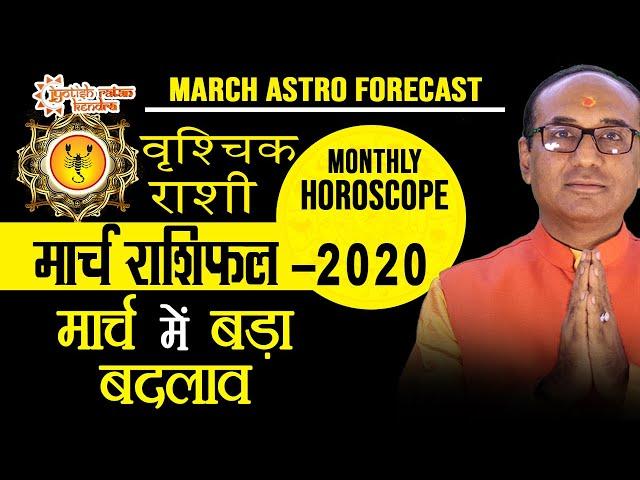 वृश्चिक राशिफल मार्च 2020 | Scorpio | क्या खास है मार्च में | Vrishchik Rashifal March 2020