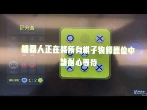 產業機器人 - 井字機器人