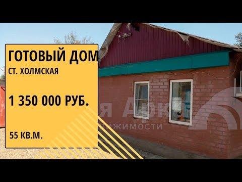 купить готовый дом в станице Холмская | Переезд в краснодарский край