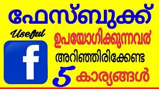 5 useful facebook tricks (malayalam) mobile & tricks