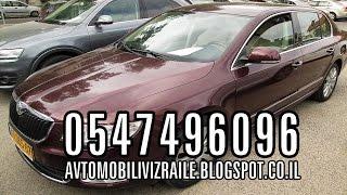 Объявления о продаже подержанные машины в Израиле - Skoda Superb , 2011 , 97000 km(Доска объявлений Купить авто в Израиле, тел 0547496096 (звоните уточнить наличие авто!): Skoda Superb, 2011 год, автомат,..., 2015-07-31T19:00:01.000Z)