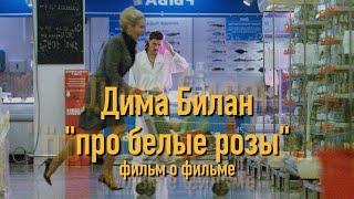 Фильм о фильме Дима Билан «Про белые розы»