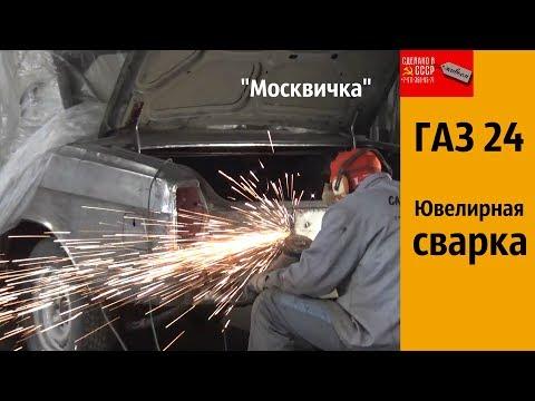 """ГАЗ 24.  Ювелирная СВАРКА.  """"Москвичка"""""""