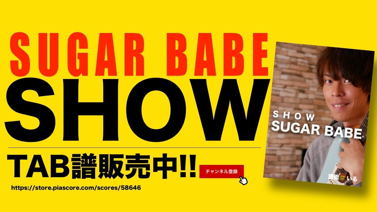 山下達郎さん率いる伝説のバンド「SUGAR BABE」のギターカッティングが超爽やか!