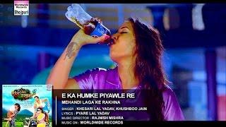 e ka humke piyawle re khesari lal yadav kajal raghwani