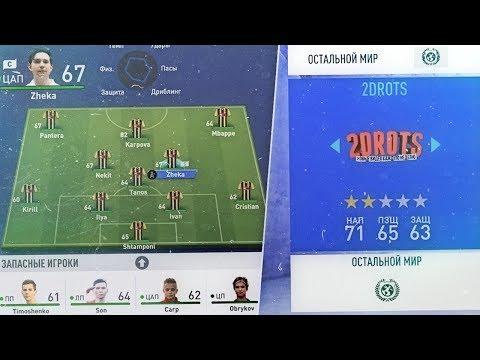 КОМАНДА 2DROTS В ФИФА 19