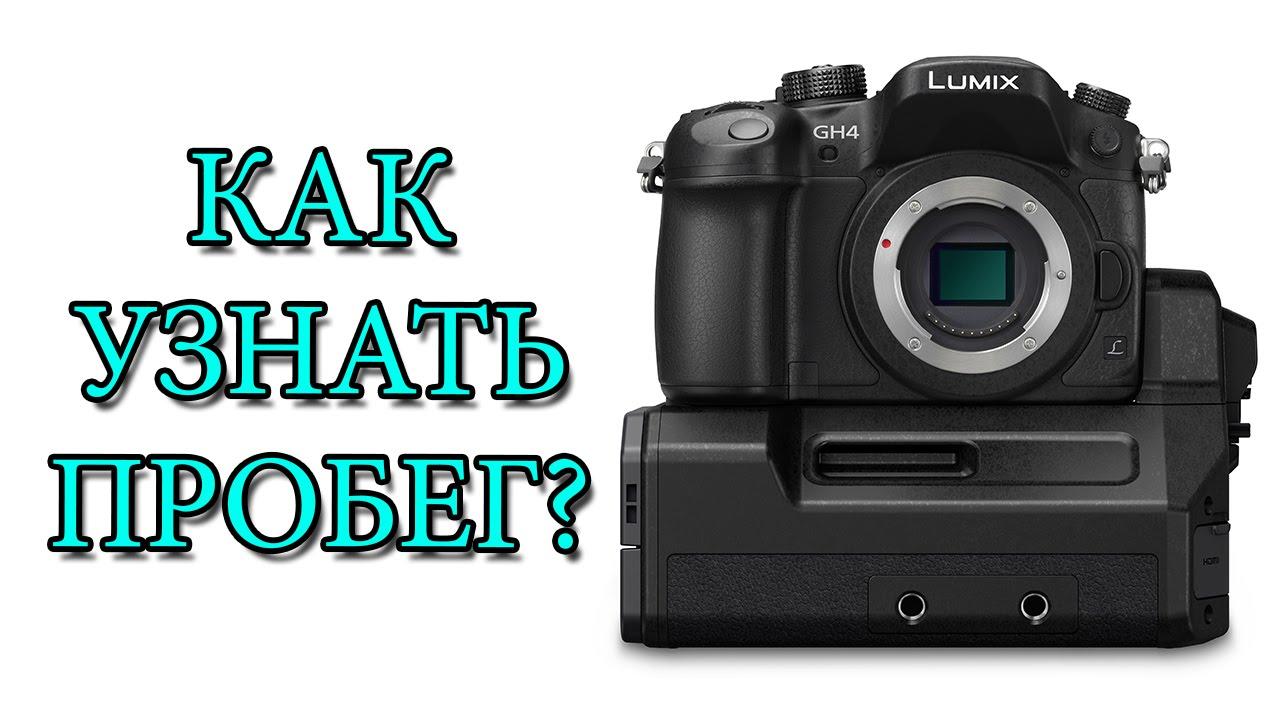 как узнать пробег фотоаппарата panasonic gh4 (gh3)