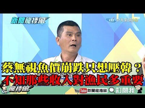 【精彩】蔡總統無視魚價崩跌只想壓韓? 文山伯批:不知那些收入對漁民多重要