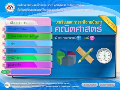 บทเรียนและการแก้โจทย์ปัญหาคณิตศาสตร์ ชั้น ป.1, คณิตศาสตร์, Math, บทเรียนคอมพิวเตอร์