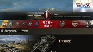 Т-10  Неплохо надамажил) Л. Зигфрида World of Tanks 0.9.15