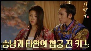 [HOT] 기황후 34회 - 목욕하는 하지원, 지창욱과 합궁 전 뜨거운 키스! 20140303