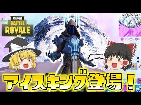 【Fortnite】ついにアイスキング登場!その真の姿とは!?ゆっくり達のフォートナイト part56