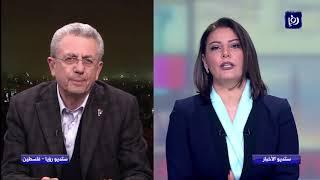 مطالب فلسطينية بالتراجع عن شروط أوروبا الجديدة للتمويل (4/1/2020)
