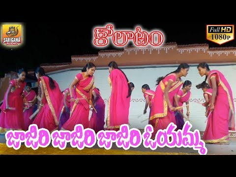 Jajiri Jajiri Kolatam Song | Private Folk Songs | Janapada Geethalu Telugu | Telangana Folk Songs