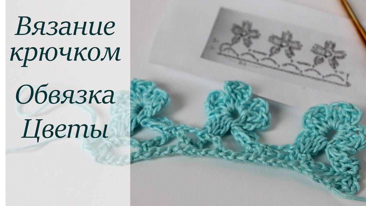 Вязание обвязка цветами