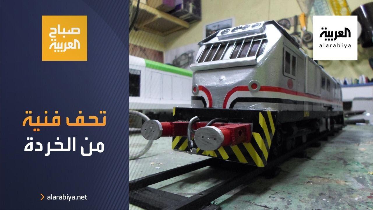 صباح العربية | تحويل قطع الخردة إلى تحف فنية ومجسمات بمصر  - نشر قبل 2 ساعة