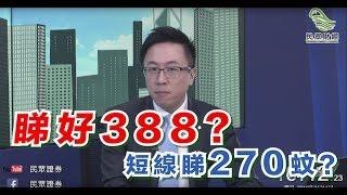 港交所(388.HK)短線睇270蚊?_條牛熊線守唔守得住?_20190214