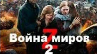 Бесмертные Война Миров ( Фильм Фантастика новинка 2019 года )