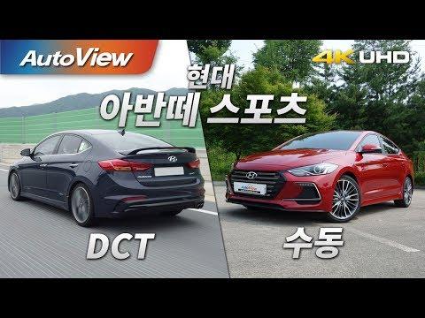 [오토뷰] 현대 아반떼 스포츠 수동 & 7단 DCT(튜익스) 시승기