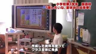 学習課題に対する自分の考えを、電子黒板等を用いてグループや学級全体...