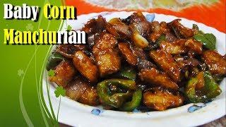Baby Corn Manchurian Recipe  Crispy Baby Corn Chilli  Babycorn Manchurian Restaurant Style