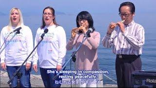 Lake Biwa Rowing Song (in English) at Imazu Port 2017 「琵琶湖周航の歌」英語版 今津港編