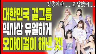 오마이걸이 여자아이돌 역사상 최초로 해낸 것 [김새댁]