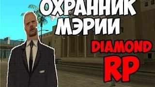 Diamond RP Quartz -Устроился В Мерию 3# (SAMP)