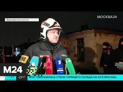 Пожар на Варшавском шоссе ликвидирован - Москва 24