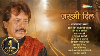 Attaullah Khan Song - Jakhmi Dil by Attaullah (जख्मी दिल) - दिल तोड़ के हस्ती हो - दर्द तो रुकने का