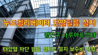 광진구 문화 예술 회관(나루아트센터) 누드엘리베이터 단…