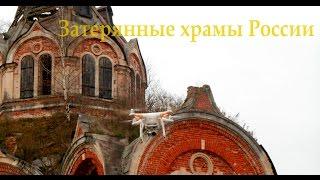 Затерянные храмы России - Вступление(Заглавное видео проекта