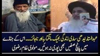 Khadim hussain Rizvi about Abdul sattar Edhi