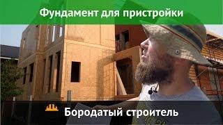 видео Строительство дома из SIP панелей. 1-5 день. Фундамент и обвязка. Все по уму