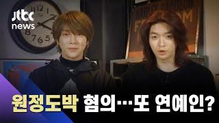 초신성 멤버 2명, 원정 도박 혐의 입건…조폭 연루 정황 / JTBC 사건반장