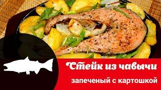 Видео рецепт стейка чавычи с картошкой как быстро и вкусно запечь чавычу в духовке