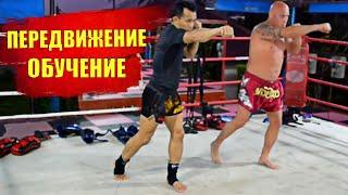 основы тайского бокса ПЕРЕДВИЖЕНИЕ С ЧЕГО НАЧАТЬ тренировки муай тай. Обучение, техника бокс, ММА