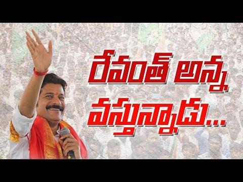 రేవంత్ అన్న వస్తున్నాడు , Revanth Reddy New Song || Malkajgiri|| Telangana Poster