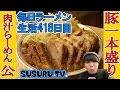 【新馬場駅ラーメン】肉汁らーめん 公  豚一本盛られた二郎系ラーメンをすする【Rame…