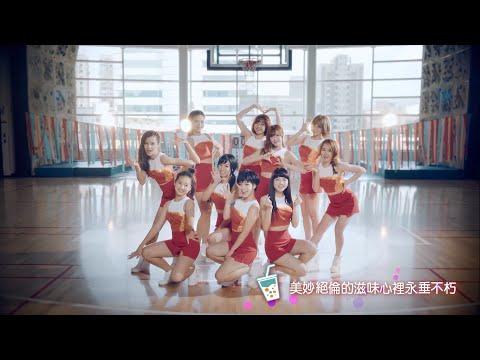TPI CoCo Girls 《Kiss Me》 CoCo都可國際手搖飲2016形象歌曲