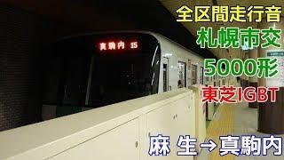 [全区間走行音]札幌市営地下鉄5000形(東芝IGBT 南北線) 麻生→真駒内(2018.1.13)