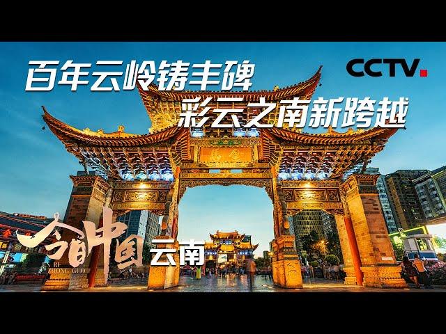 这里地处祖国西南边陲,这里有26个民族和谐共处,这里是大美云南!看不完的风花雪月 | CCTV「今日中国·云南篇」20210610