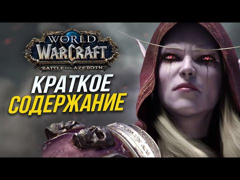ВЕСЬ СЮЖЕТ Battle for Azeroth ЗА 10 МИНУТ / World of Warcraft